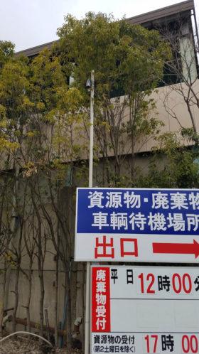 埼玉県浦和市 運送業様11