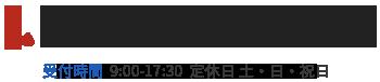 TEL:03-6803-2852 営業時間9:00~17:30、定休日土・日・祝日