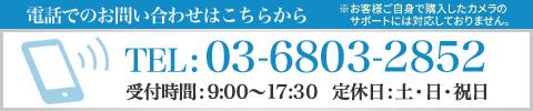 03-6803-2852