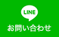 LINEお問い合わせ